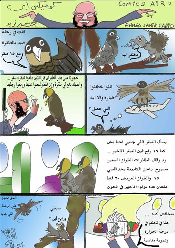 Cartoon: COMICS AIR 2 (medium) by AHMEDSAMIRFARID tagged ahmed,samir,farid,messi,comics,egyptair,cartoon,caricature,brazil,egypt,revolution,football,morsy,morsi
