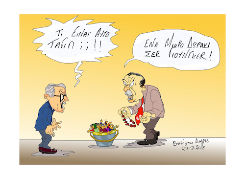 Cartoon: European Union and Erdogan. (medium) by vasilis dagres tagged turkey,refugee,problem