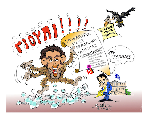 Cartoon: GREECE AND AGREEMENT TO SKOPJE (medium) by vasilis dagres tagged greece,germany,european,union,america,skopia