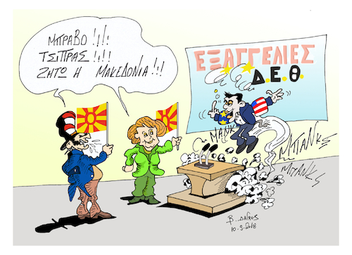 Cartoon: Greece The Tsipras the Americans (medium) by vasilis dagres tagged greece,tsipras,merkel,europe,america,the