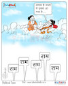 Cartoon: Today Cartoon On Ram (small) by Talented India tagged cartoon,talented,talentedindia,talentednews