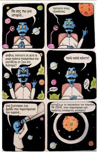 Cartoon: blue man (medium) by oursoula tagged scientist,ufo,space,aliens