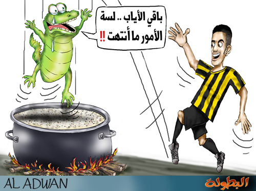 Cartoon: saucepan (medium) by adwan tagged saucepan