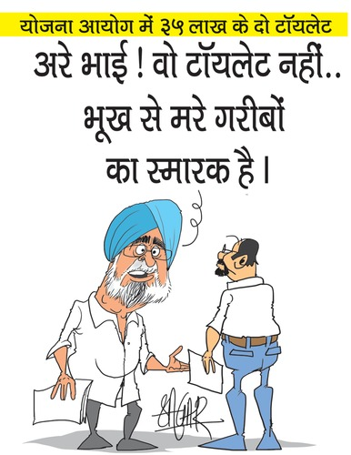 Cartoon: Montek singh (medium) by sagar kumar tagged montek,singh