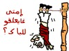 Cartoon: bac 2011 (small) by ahmed_rassam tagged for,my,bac