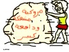 Cartoon: moroccain girles (small) by ahmed_rassam tagged for,girles,in,morocco