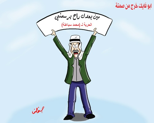 Cartoon: Freedom for a prisoner Mohammed (medium) by yara tagged freedom,for,prisoner,mohammed
