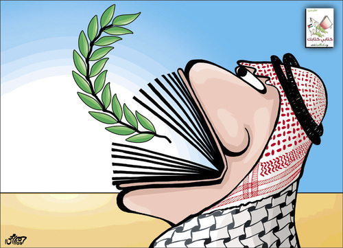 Cartoon: My Book is Yours 01 (medium) by samir alramahi tagged jordan,arab,refugee,camps,slums,ramahi,children,palestine,library,hana,ramli,volunteers,face,book