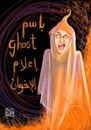 Cartoon: Ghost (small) by Amal Samir tagged bassem,ghost,cartoon,illustration